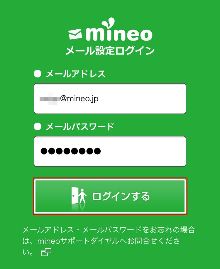 メールアドレスとメールパスワードを入力したら「ログインする」ボタンをタップ