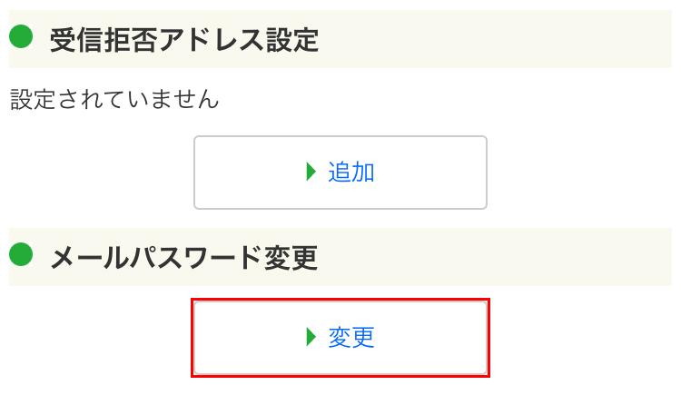 「メールパスワード変更」という項目があるので「変更」ボタンをタップ