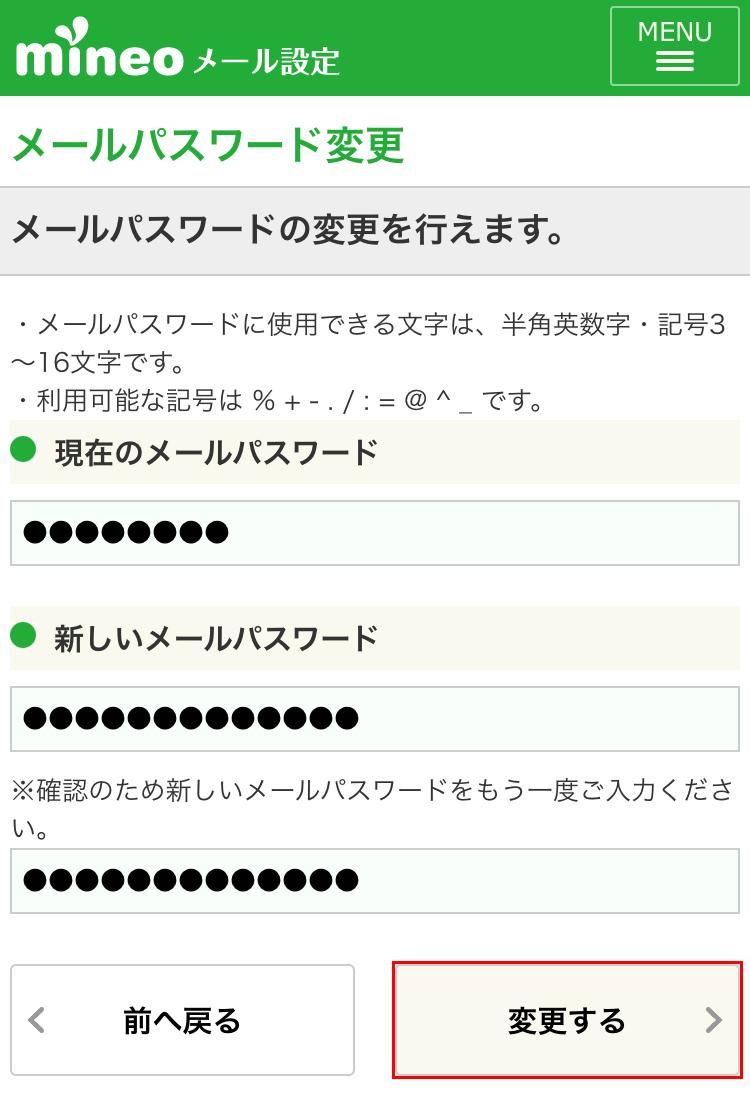メールパスワードを入力したら「変更する」ボタンをタップ