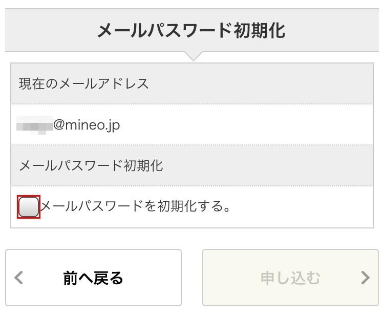 「メールパスワード初期化」という項目のチェックボックスにチェック