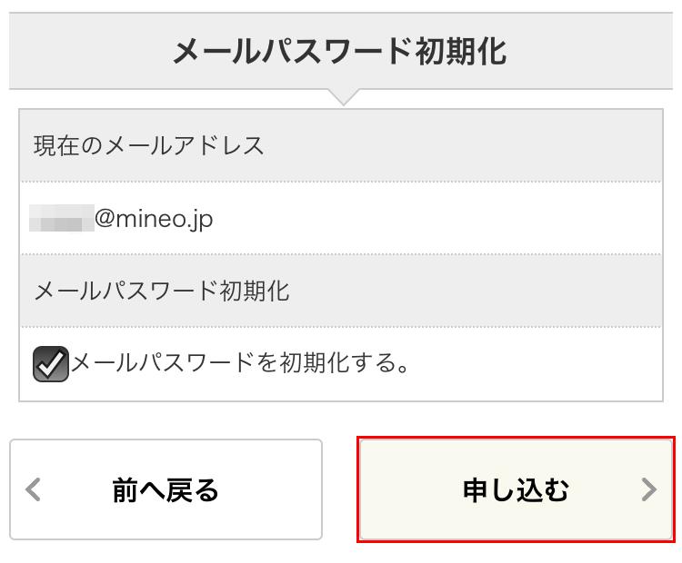 「メールパスワードを初期化する。」にチェックを入れたら「申し込む」ボタンをタップ