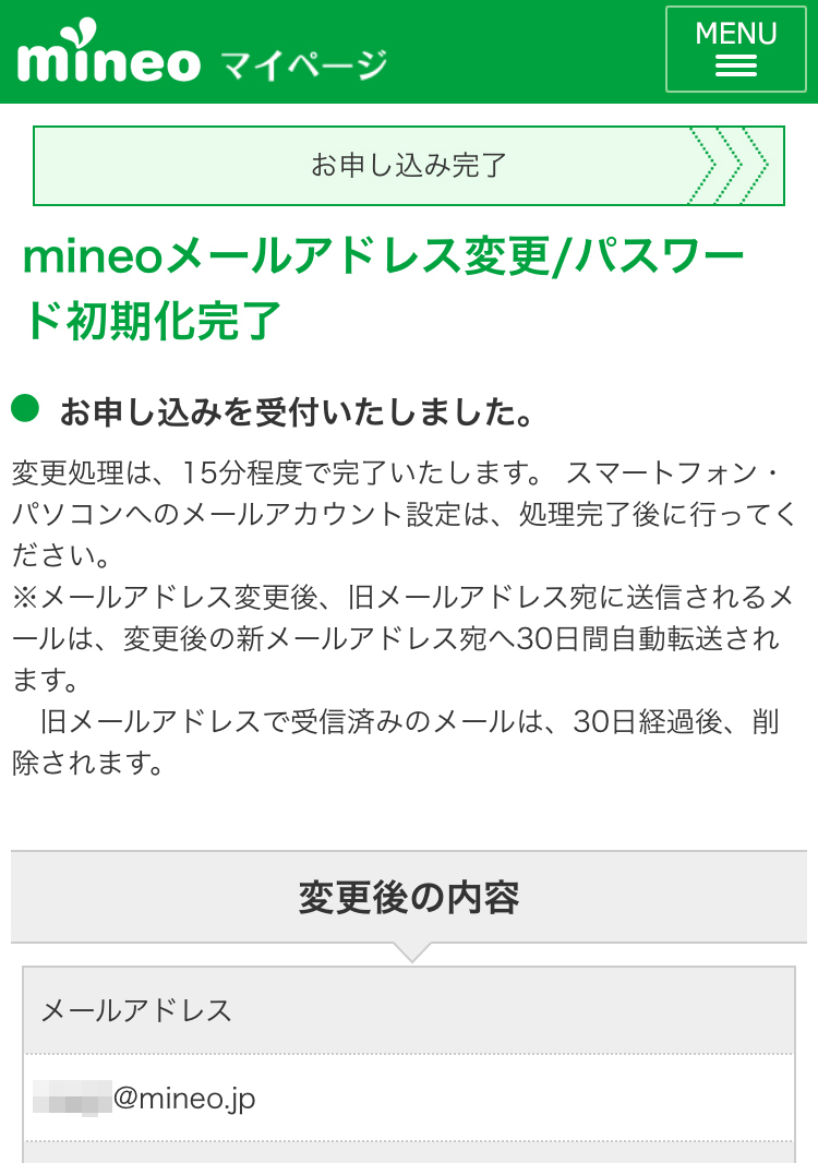 「mineoメールアドレス変更/パスワード初期化完了」というページが表示