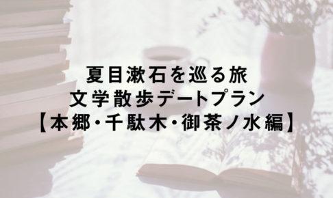夏目漱石を巡る旅・文学散歩デートプラン【本郷・千駄木・御茶ノ水編】