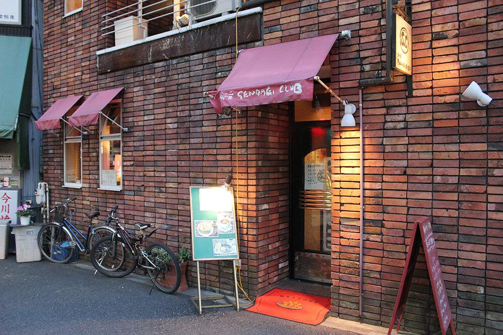 レンガ造りの喫茶店「千駄木倶楽部」さん