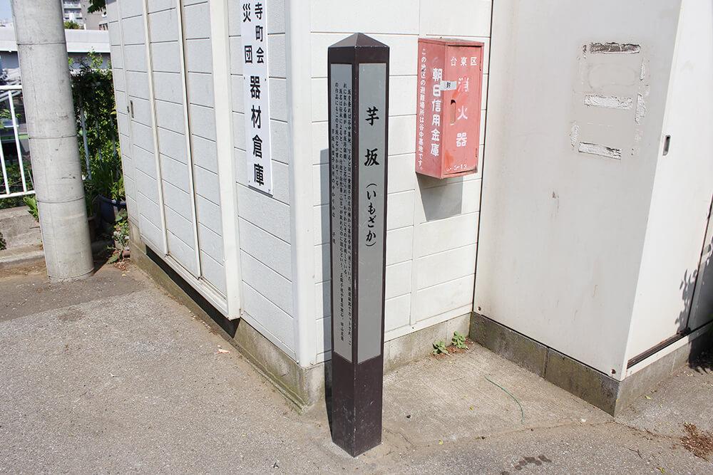 石碑と比べると心もとない「芋坂」の柱