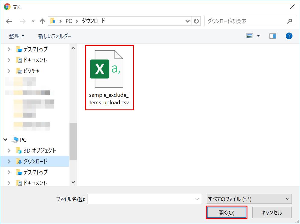 「sample_exclude_items_upload.csv」を選択し「開く」ボタンをクリックします