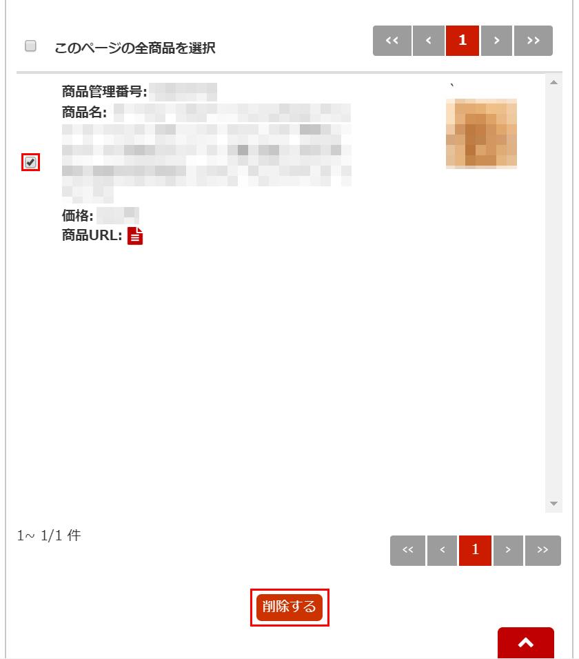 「登録済み除外商品」で削除したい商品にチェックを入れ「削除する」ボタンをクリックします