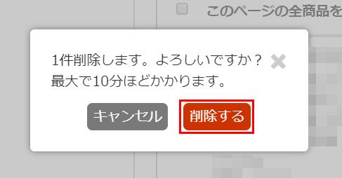アラートが表示されるので「削除する」ボタンをクリックします