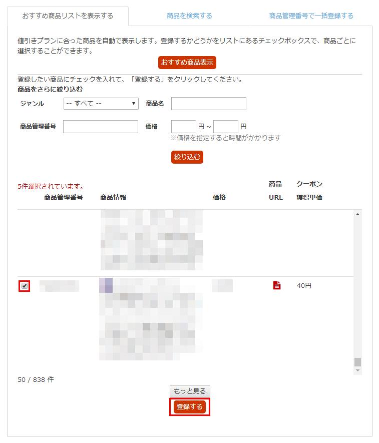 登録したい商品にチェックを入れ「登録する」ボタンをクリック