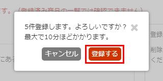 アラートが表示されるので「登録する」ボタンをクリック