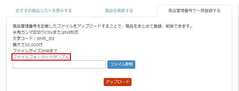 「ファイルフォーマットサンプル」という文字をクリック