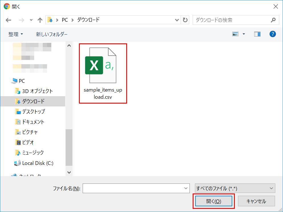 先ほどの「sample_items_upload.csv」を選択し「開く」ボタンをクリック