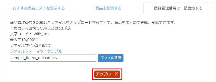 「sample_items_upload.csv」が入力欄に入ったら「アップロード」ボタンをクリック