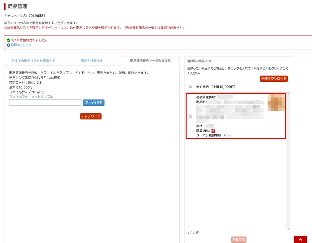 右側の「登録済み商品」に商品が登録