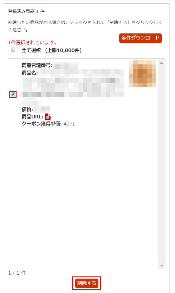 右側の「登録済み商品」で削除したい商品にチェックを入れ「削除する」ボタンをクリック