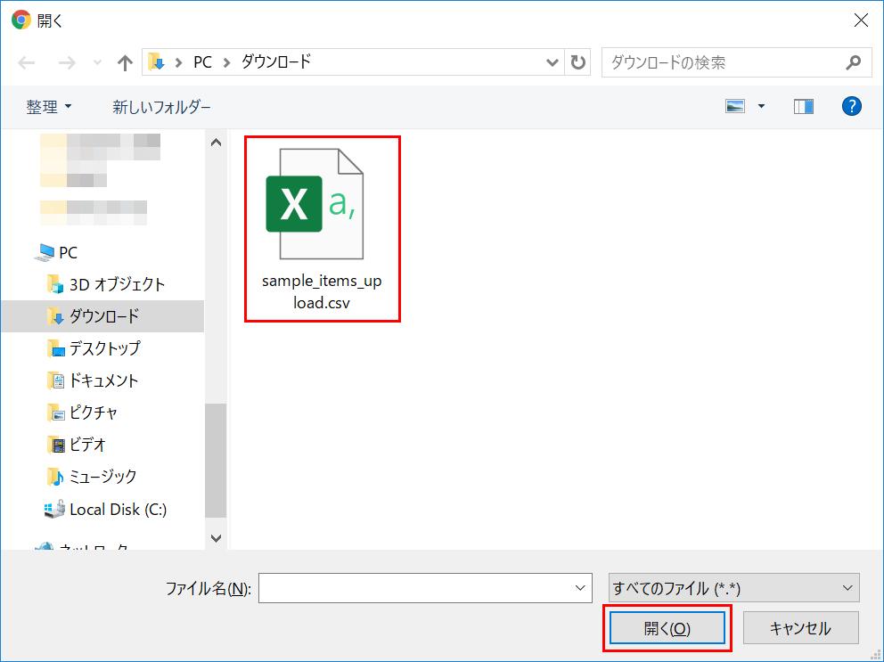 「sample_items_upload.csv」を選択し「開く」ボタンをクリックします