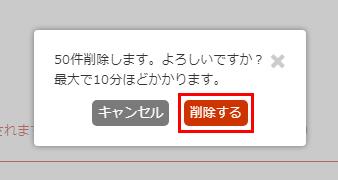 「削除する」ボタンをクリックします