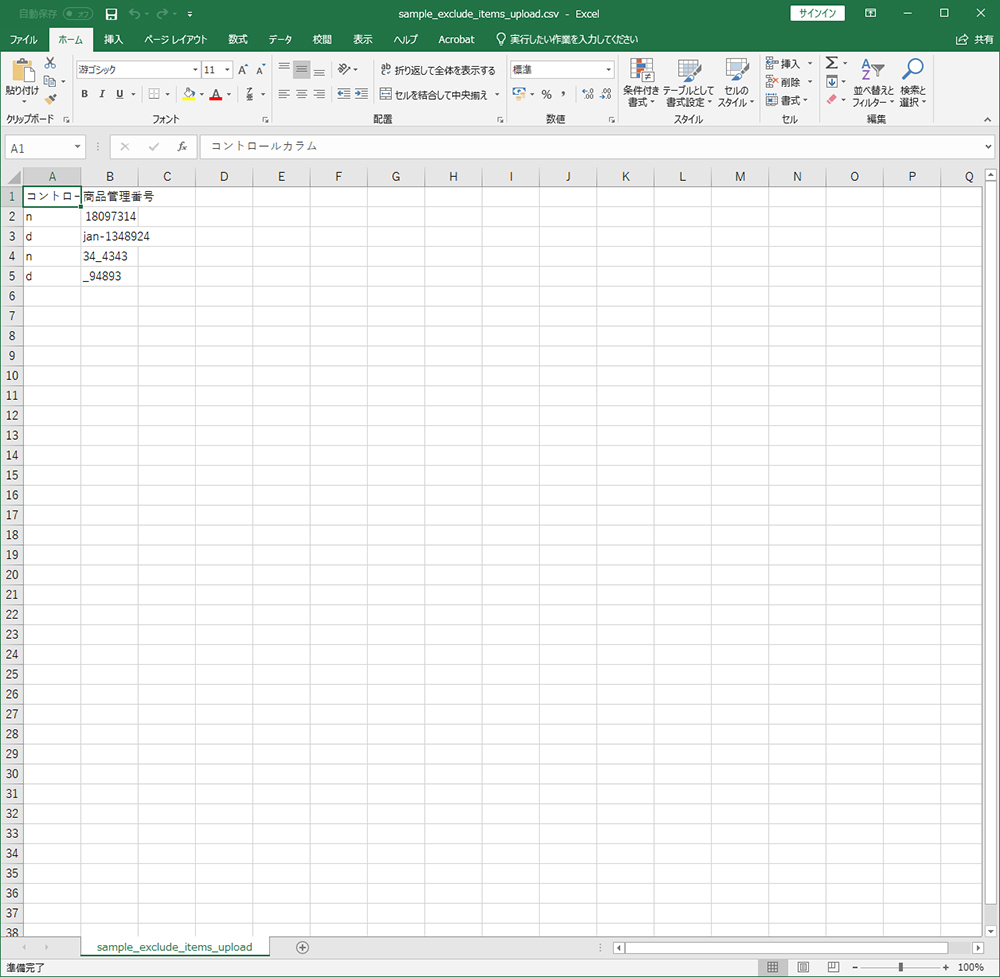 sample_exclude_items_upload.csv