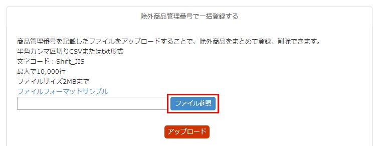 「除外商品管理」画面で「ファイルを参照」ボタンをクリック
