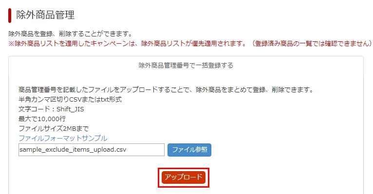 「sample_exclude_items_upload.csv」が入ったら「アップロード」ボタンをクリック