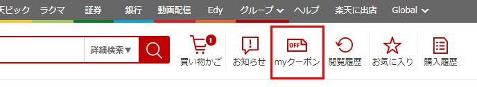 トップページ右上の「myクーポン」のアイコンをクリック