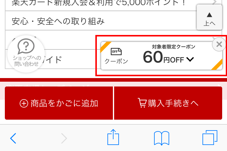 スマートフォンで商品ページに表示されるクーポン