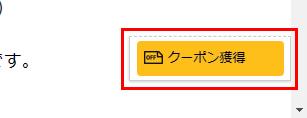 パソコンで商品ページに表示されるクーポン