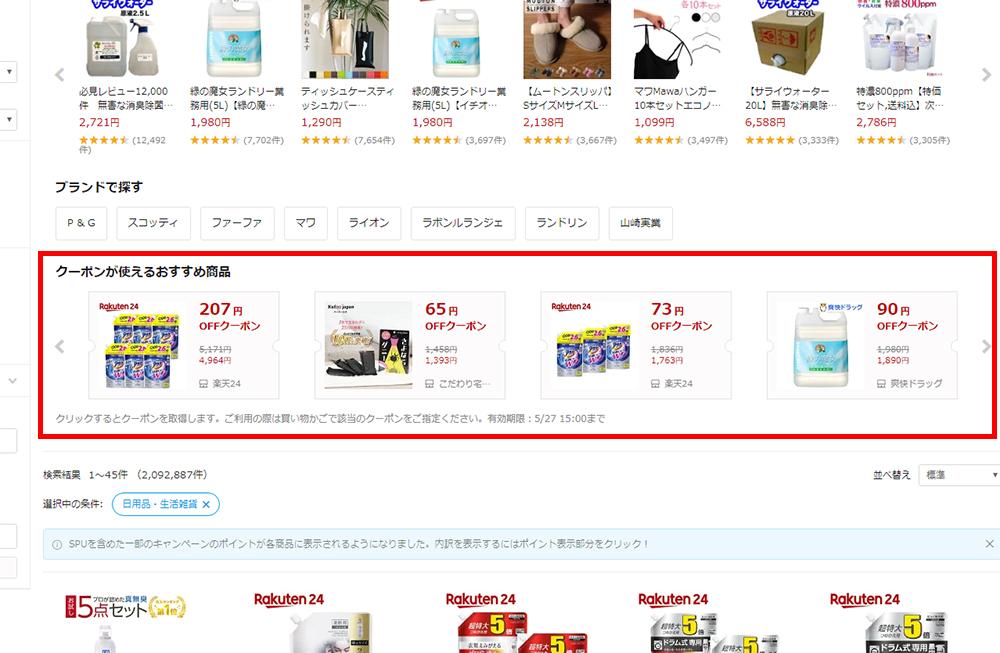 「ブランドで探す」の下に「クーポンが使えるおすすめ商品」として表示