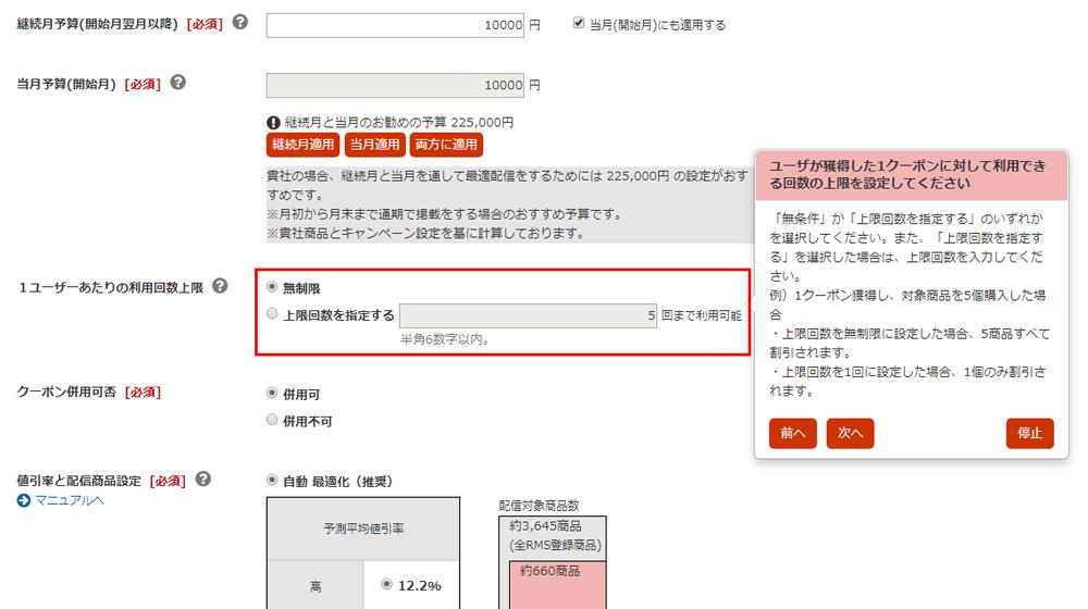 「1ユーザーあたりの利用回数上限」を設定