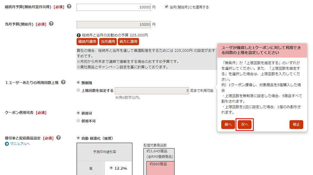 「1ユーザーあたりの利用回数上限」を設定したらガイドの「次へ」をクリック
