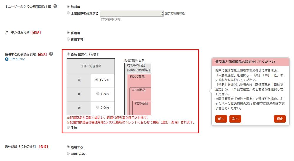 「値引率と配信商品設定」を選択