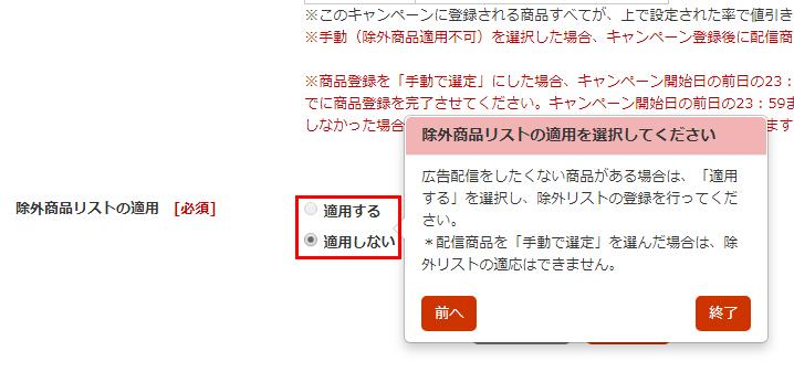 「除外商品リストの適用」を選択