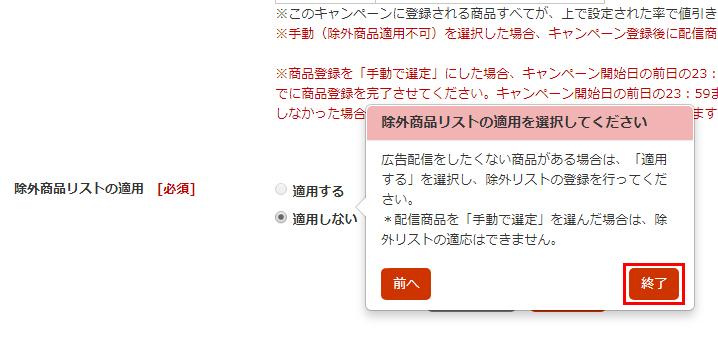 「除外商品リストの適用」を選択したら、ガイドの「終了」をクリック