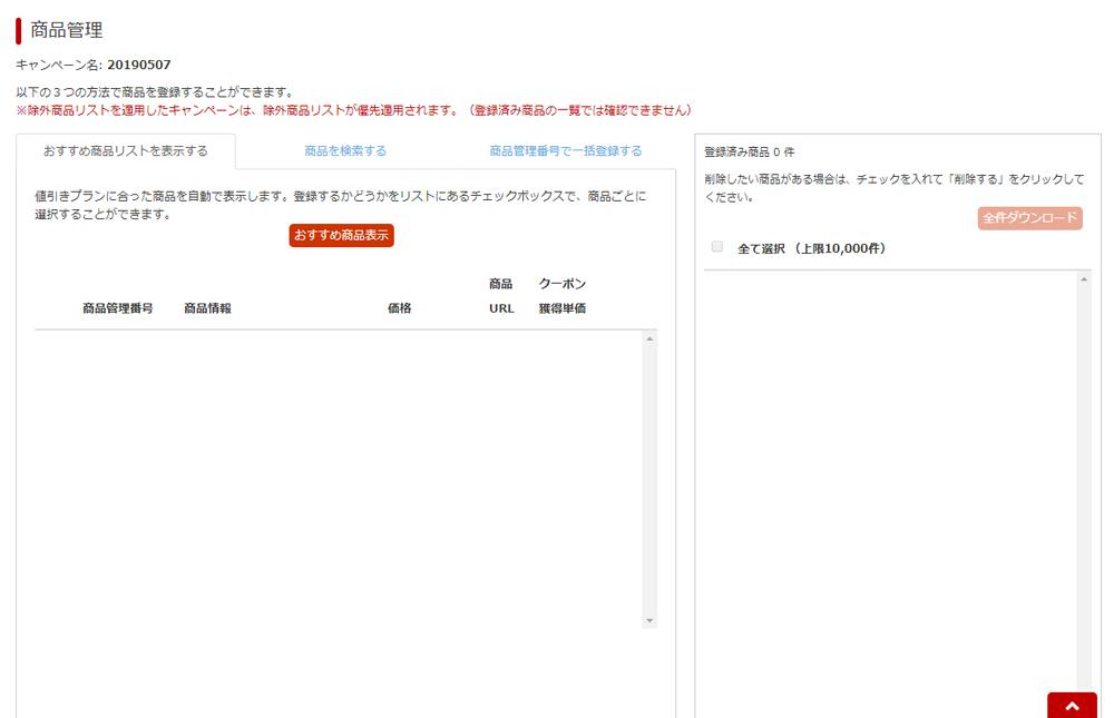 「商品管理」ページが表示