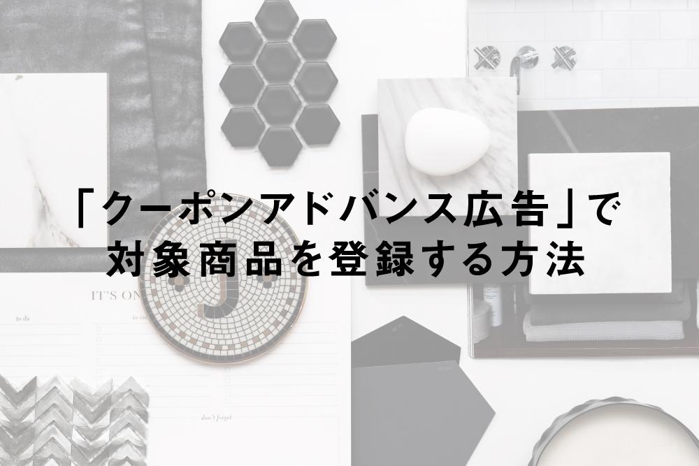 楽天の「クーポンアドバンス広告」で対象商品を登録する方法