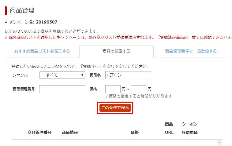 「商品名」を入力したら「この条件で検索」をクリック