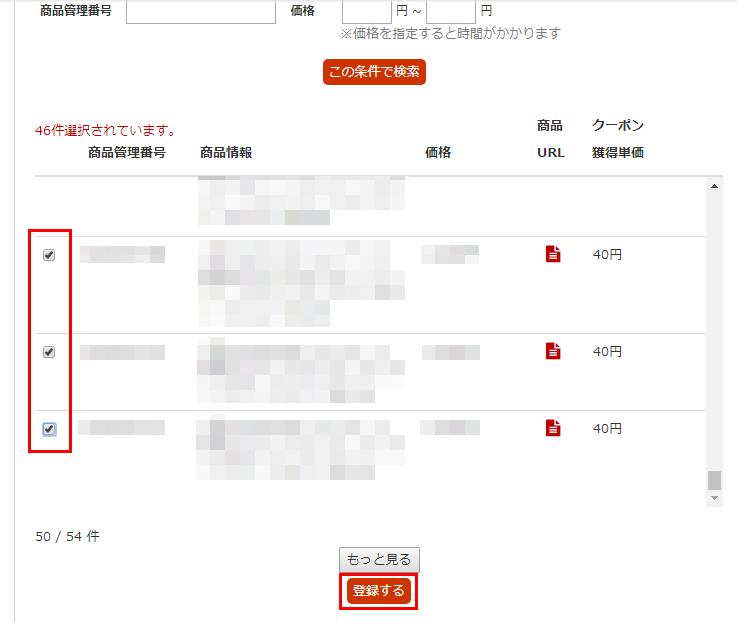 登録したい商品のチェックボックスにチェックを入れ「登録する」をクリック