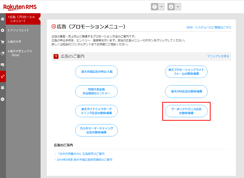 「広告(プロモーションメニュー)」ページが表示されるので「クーポンアドバンス広告の登録 / 編集」をクリックします