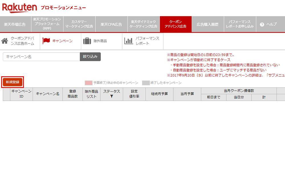 「キャンペーン」が表示されたら左上の「新規登録」ボタンをクリックします