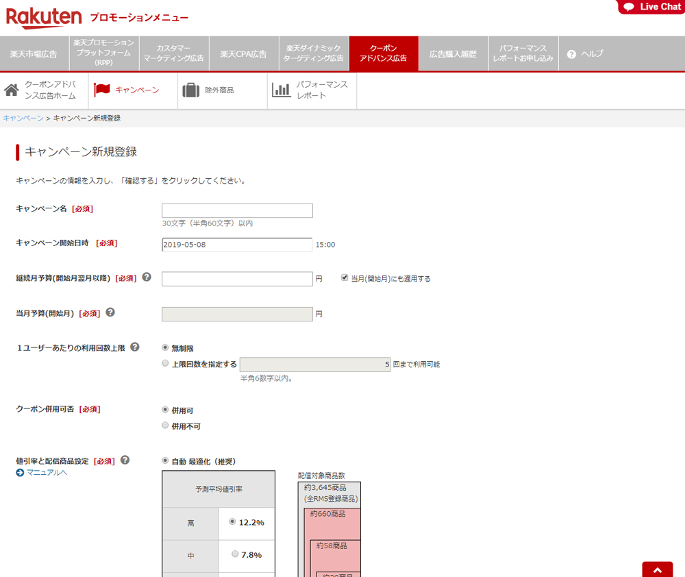 「キャンペーン新規登録」画面が表示されます