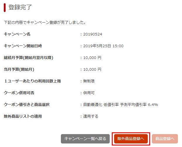 「登録完了」画面で「除外商品の登録へ」ボタンをクリック