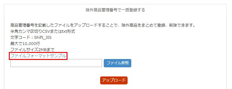 「除外商品管理番号で一括登録する」の「ファイルフォーマットサンプル」という文字をクリック