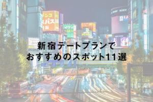 新宿デートプランでおすすめのスポット11選