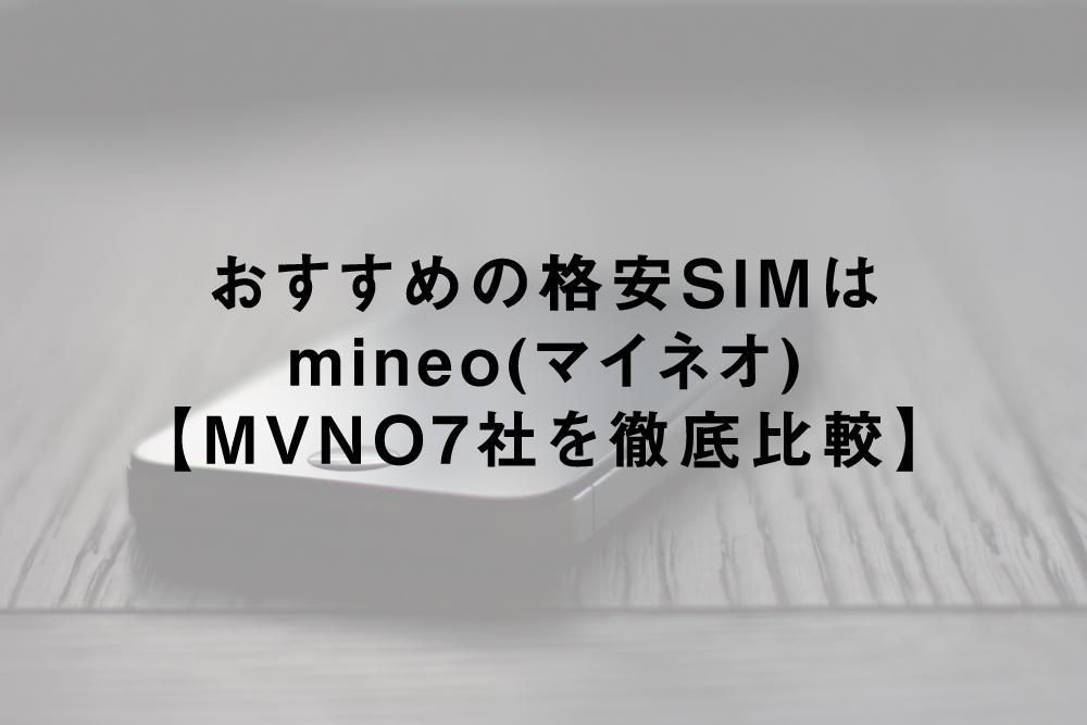 おすすめの格安SIMはmineo(マイネオ)【MVNO7社を徹底比較】