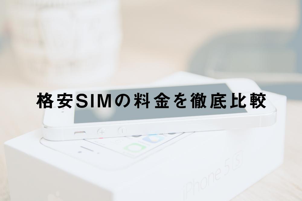 格安SIMの料金を徹底比較