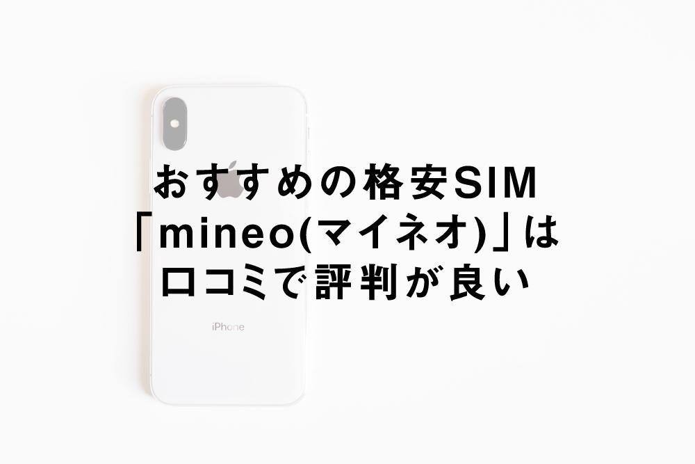おすすめの格安SIM「mineo(マイネオ)」は口コミで評判が良い