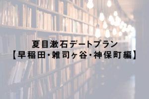 夏目漱石デートプラン【早稲田・雑司ヶ谷・神保町編】