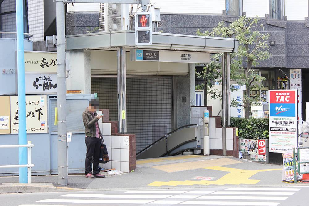 早稲田駅A2出口