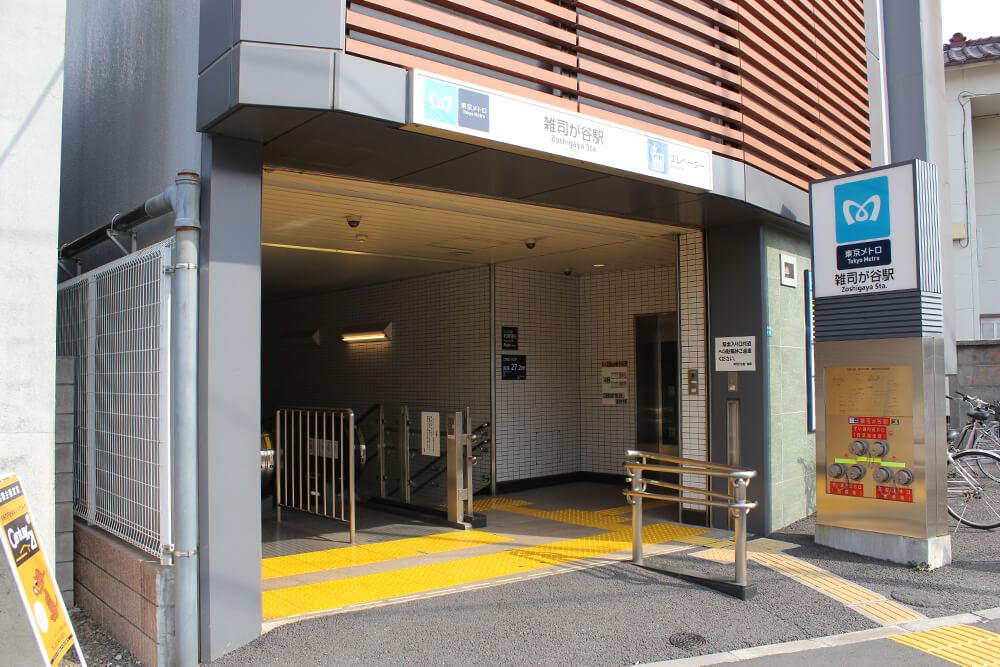 「雑司ヶ谷駅1番出口」