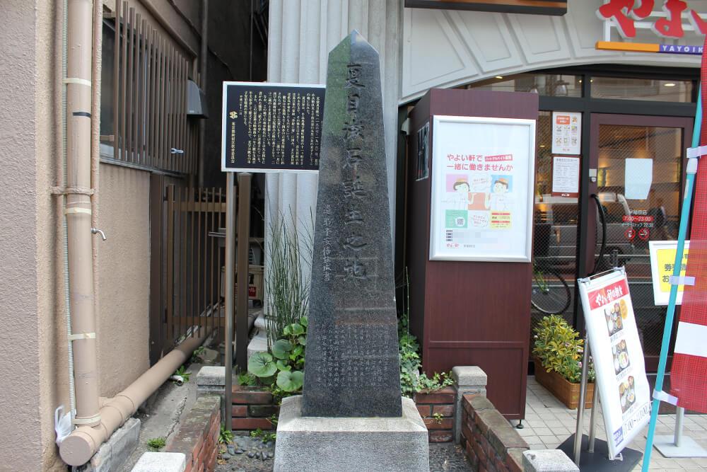 夏目漱石誕生の地碑